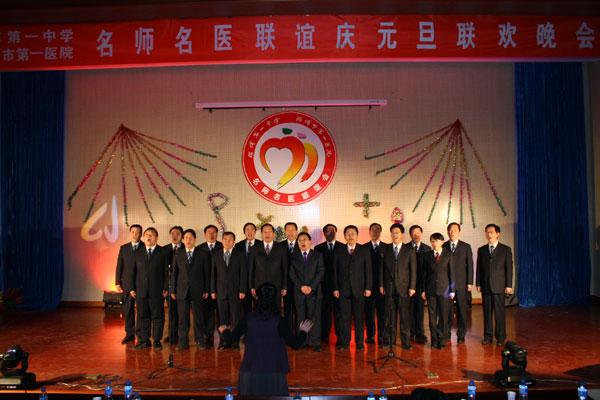 合唱《团结就是力量》《歌唱祖国》:学校领导班子、第一医院领导班